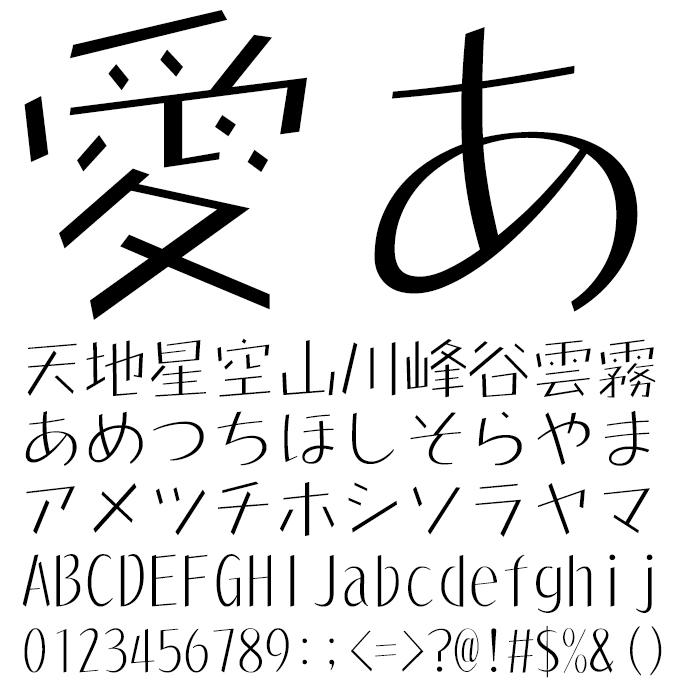 おしゃれなフォント タカボーイ21 L 文字見本