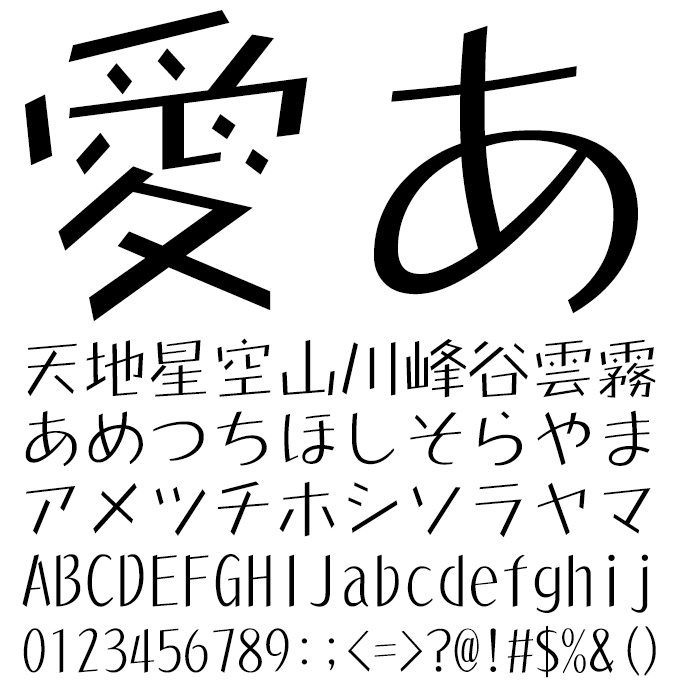 おしゃれなフォント タカボーイ21 R 文字見本