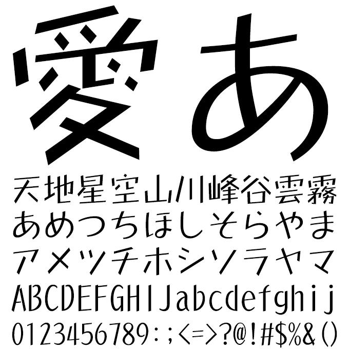 おしゃれなフォント タカボーイ21 M 文字見本