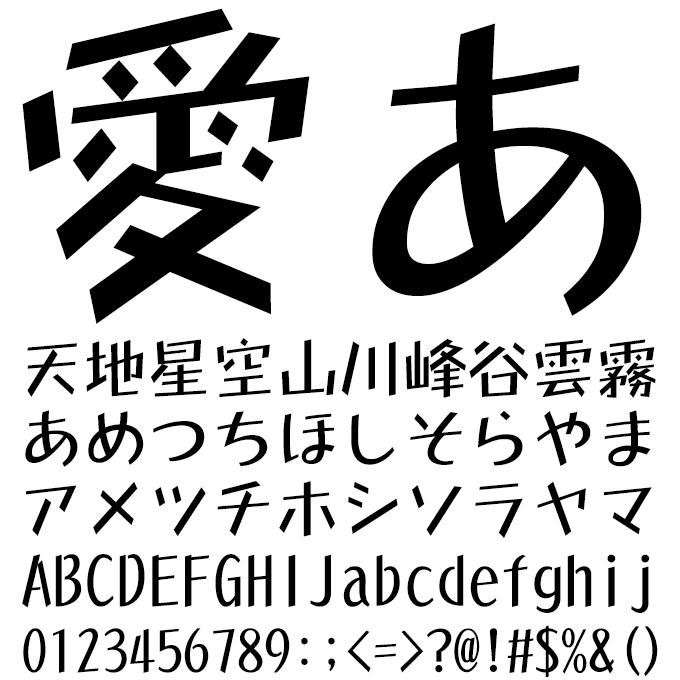 おしゃれなフォント タカボーイ21 DB 文字見本