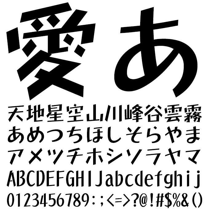 おしゃれなフォント タカボーイ21 B 文字見本