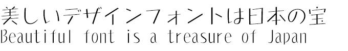 おしゃれなフォントは日本の宝 タカボーイ21 L