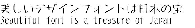 おしゃれなフォントは日本の宝 タカボーイ21 R
