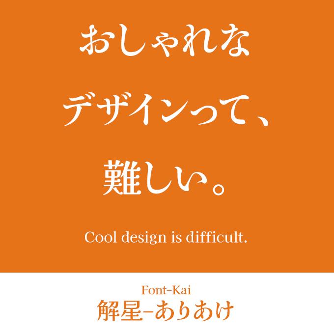 おしゃれなフォント 解星-ありあけ Font-Kai