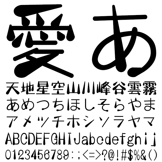 おしゃれなフォント TA雫 文字見本
