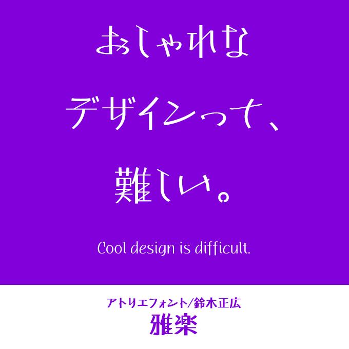 おしゃれなフォント 雅楽 アトリエフォント/鈴木正広