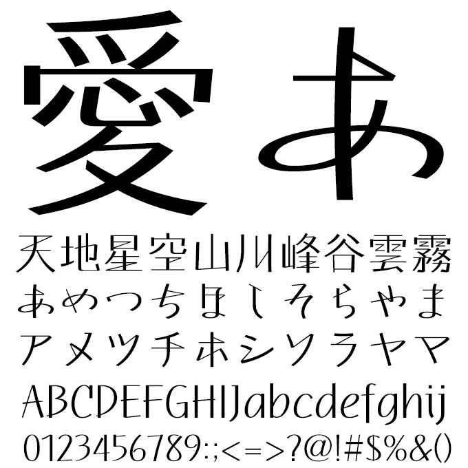 おしゃれなフォント 雅楽 Light 文字見本