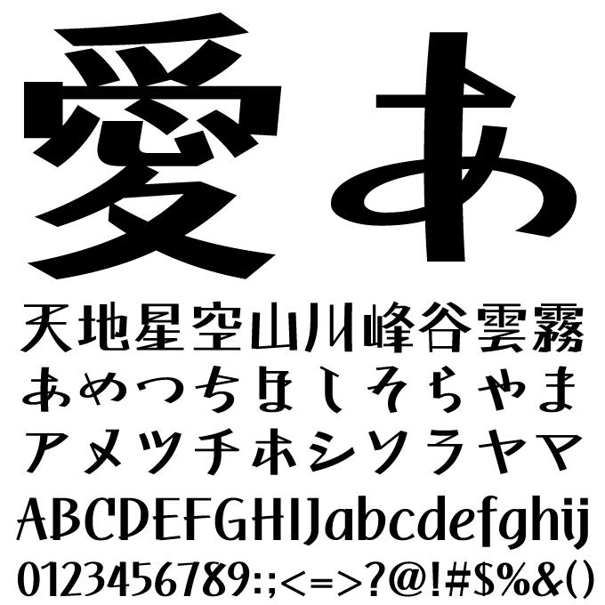おしゃれなフォント 雅楽 Bold 文字見本