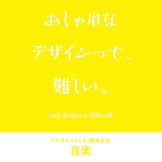 おしゃれなフォント 喜楽 アトリエフォント/鈴木正広