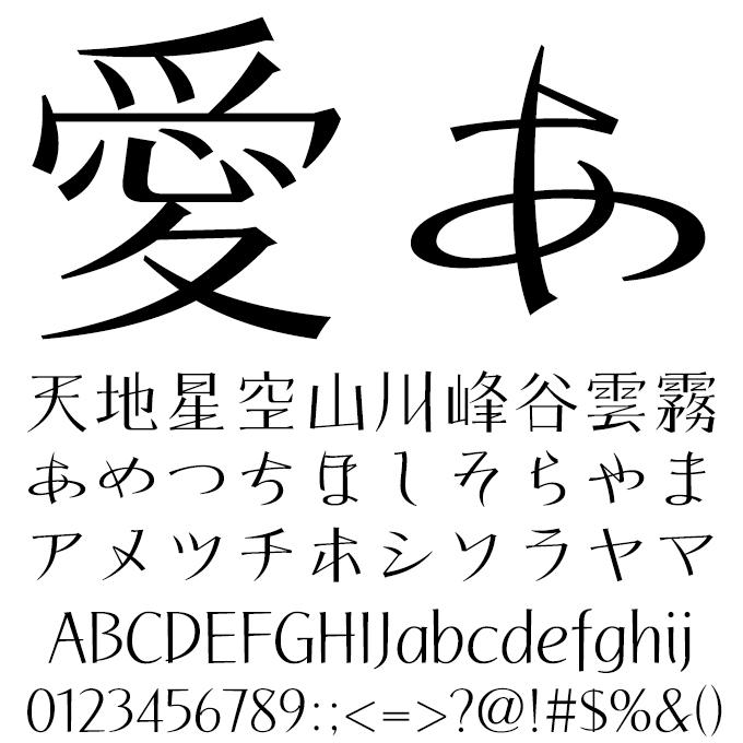 おしゃれなフォント 喜楽 Light 文字見本