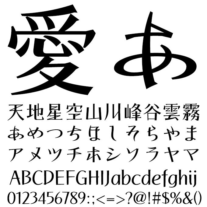 おしゃれなフォント 喜楽 Medium 文字見本