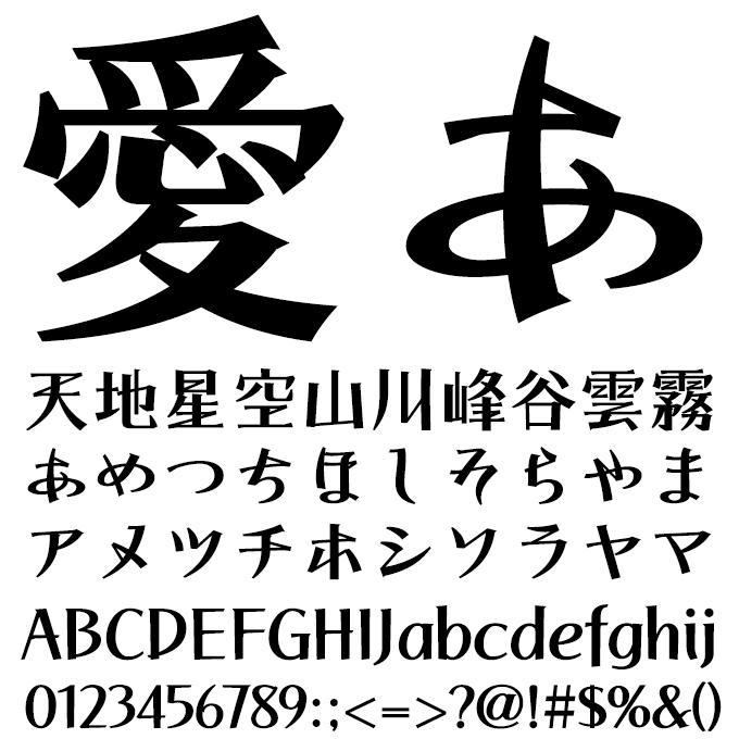 おしゃれなフォント 喜楽 Bold 文字見本