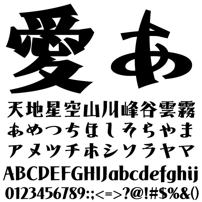 おしゃれなフォント 喜楽 Ultra 文字見本
