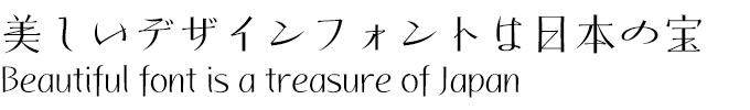 おしゃれなフォントは日本の宝 喜楽 Light