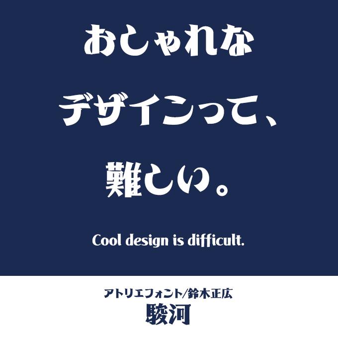おしゃれなフォント 駿河 アトリエフォント/鈴木正広