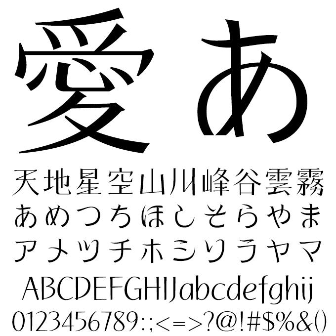 おしゃれなフォント 駿河 Light 文字見本