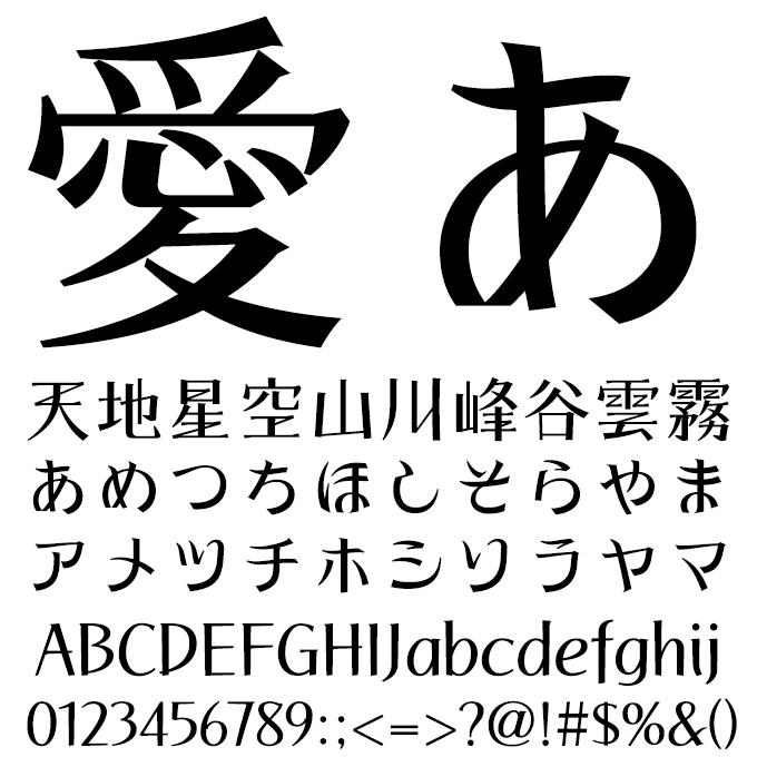おしゃれなフォント 駿河 Medium 文字見本