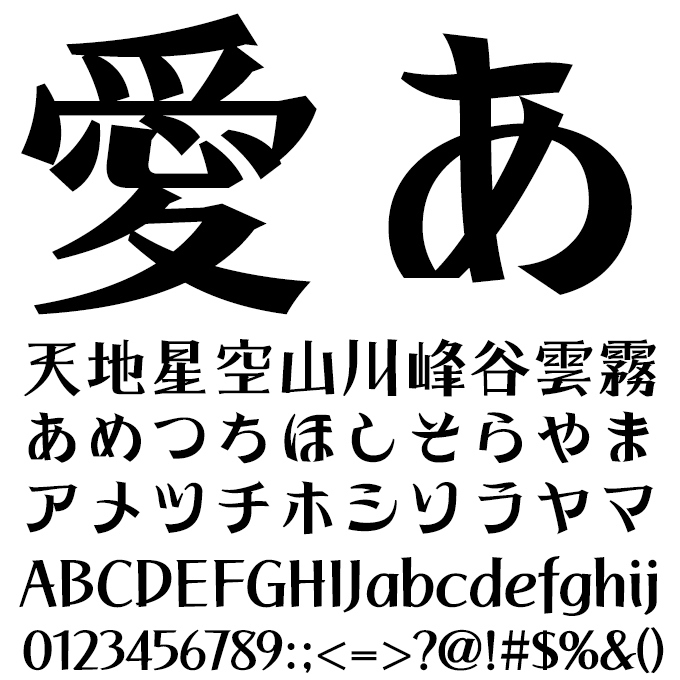 おしゃれなフォント 駿河 Bold 文字見本