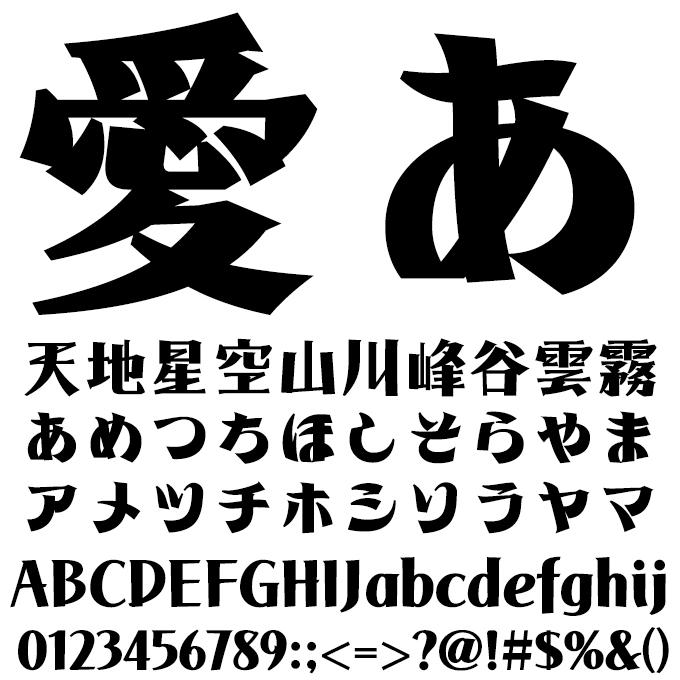 おしゃれなフォント 駿河 Ultra 文字見本