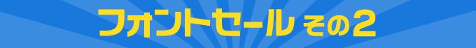 フォントセール その2「CFONT日本語10書体フル収録特別セット5,500円(81%OFF)」2021年1月22日まで