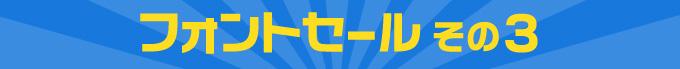 フォントセール その3「ヤマナカデザインワークス 全7書体セット12,000円(40%OFF)」2021年1月15日まで