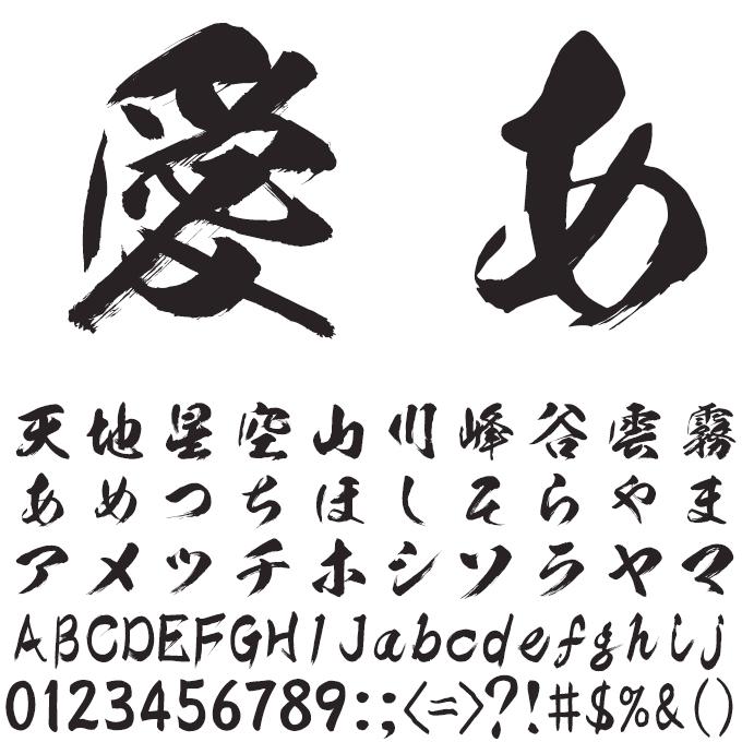 九龍書体セット 昭和書体 豪龍書体 文字見本