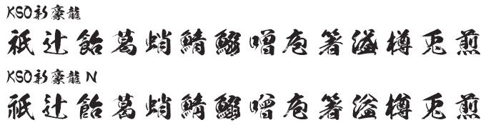 九龍書体セット 昭和書体 豪龍書体 JIS90字形とJIS2004字形の比較
