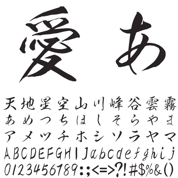 九龍書体セット 昭和書体 心龍書体 文字見本