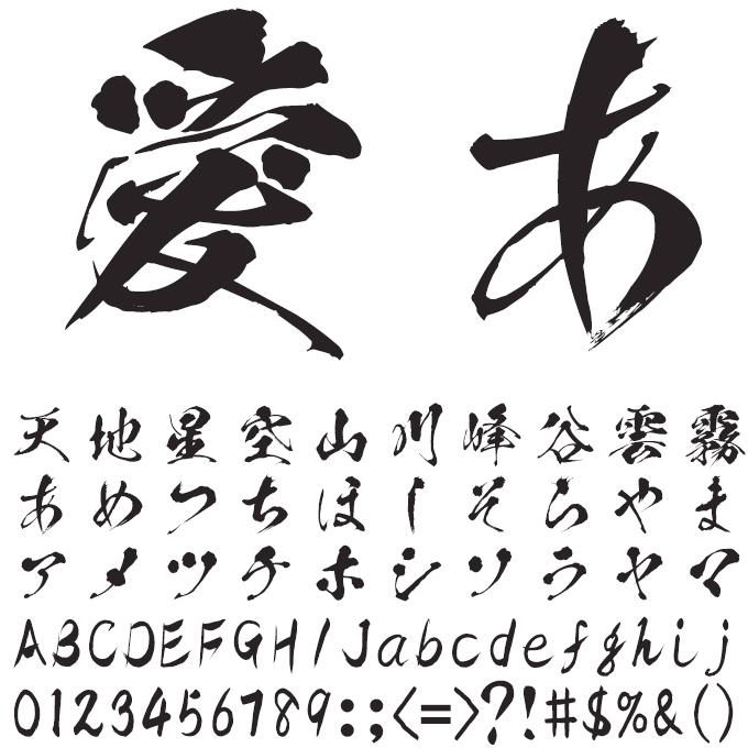 九龍書体セット 昭和書体 銀龍書体 文字見本