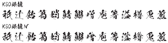 九龍書体セット 昭和書体 銀龍書体 JIS90字形とJIS2004字形の比較