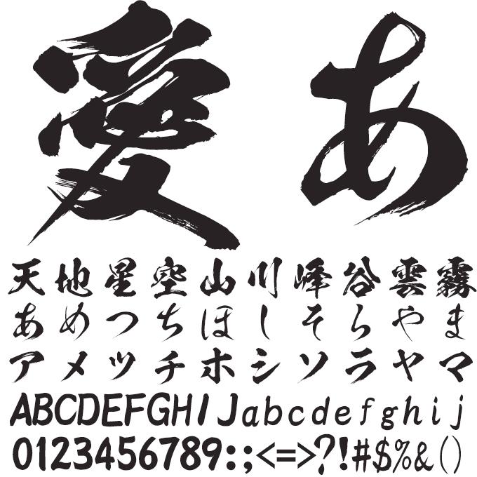 九龍書体セット 昭和書体 飛龍書体 文字見本