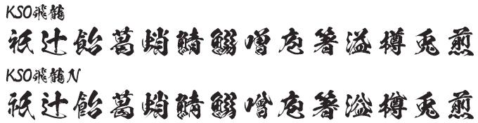 九龍書体セット 昭和書体 飛龍書体 JIS90字形とJIS2004字形の比較