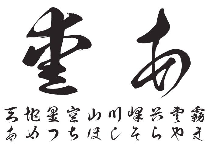 九龍書体セット 昭和書体 草龍書体 文字見本