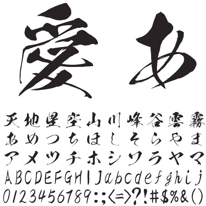 九龍書体セット 昭和書体 黄龍書体 文字見本