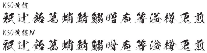九龍書体セット 昭和書体 黄龍書体 JIS90字形とJIS2004字形の比較