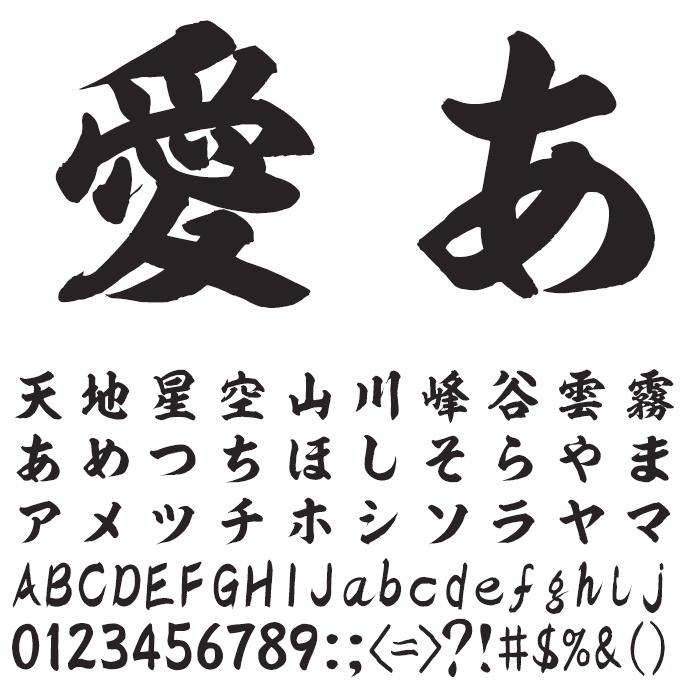 九龍書体セット 昭和書体 天龍書体 文字見本