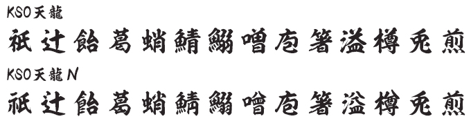 九龍書体セット 昭和書体 天龍書体 JIS90字形とJIS2004字形の比較