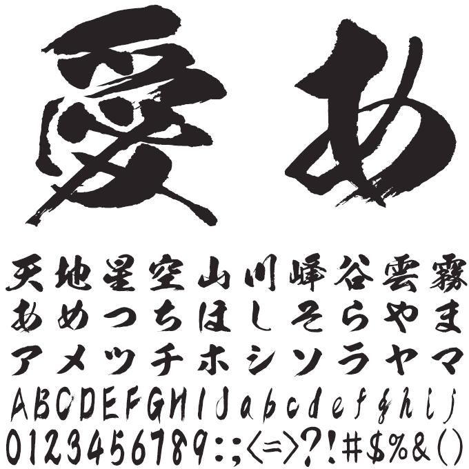 九龍書体セット 昭和書体 白龍書体 文字見本