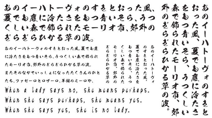九龍書体セット 昭和書体 白龍書体 組み見本