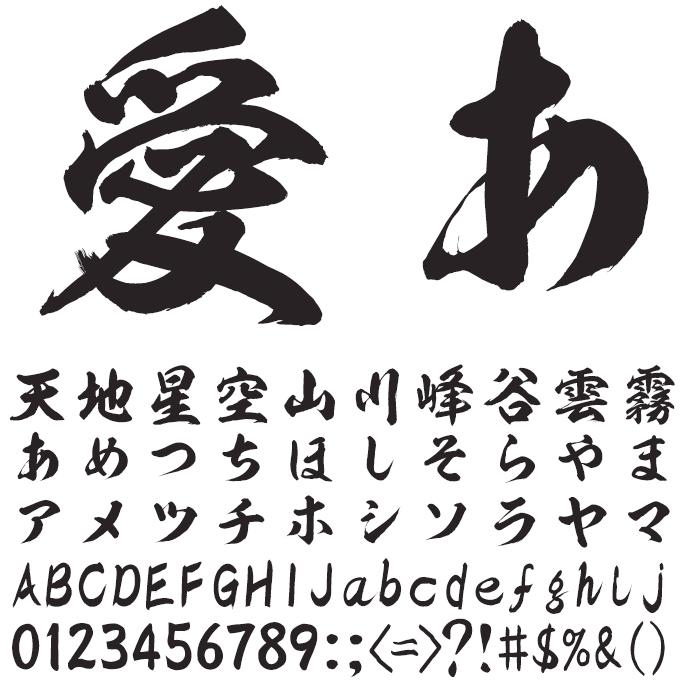 九龍書体セット 昭和書体 雲龍書体 文字見本