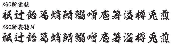 九龍書体セット 昭和書体 雲龍書体 JIS90字形とJIS2004字形の比較