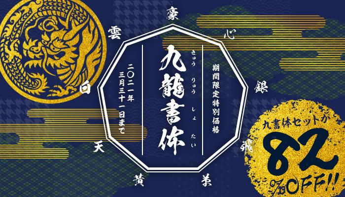 昭和書体 九龍書体 9書体セット フォントダウンロードのキャンペーンセール
