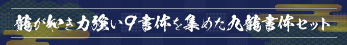 九龍書体 龍が如き力強い9書体を集めた期間限定特別商品