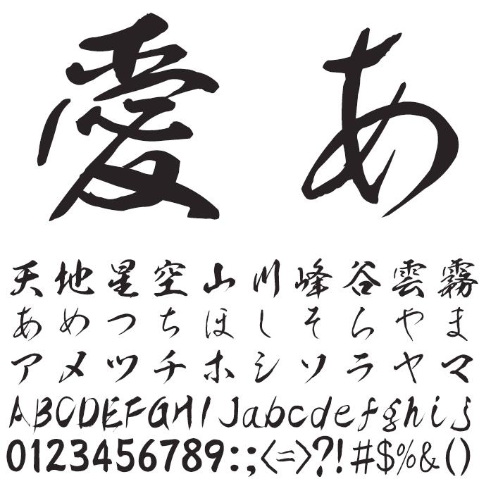 九龍書体セット 昭和書体 清龍書体 文字見本