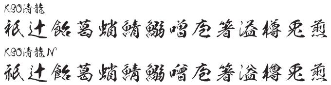 九龍書体セット 昭和書体 清龍書体 JIS90字形とJIS2004字形の比較