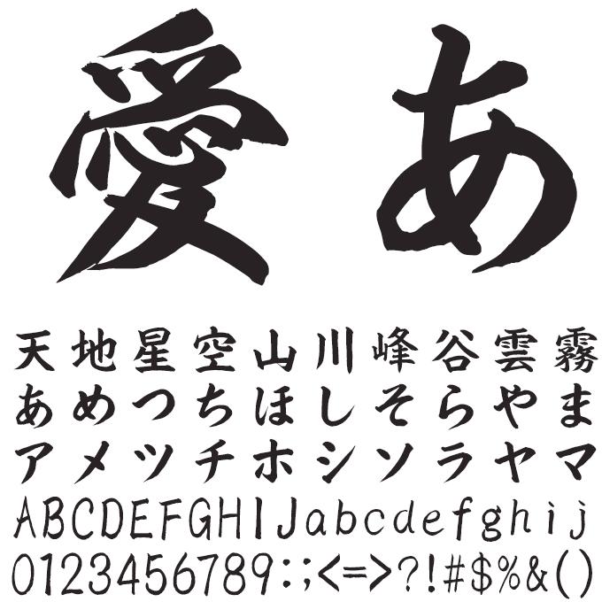 九龍書体セット 昭和書体 朱雀書体 文字見本