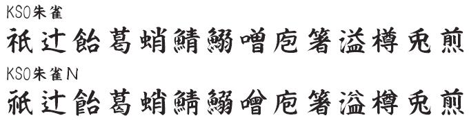 九龍書体セット 昭和書体 朱雀書体 JIS90字形とJIS2004字形の比較