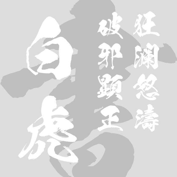 九龍書体セット 昭和書体 白虎書体