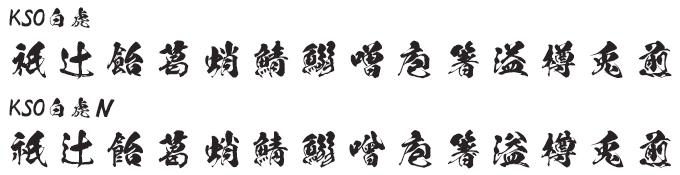 九龍書体セット 昭和書体 白虎書体 JIS90字形とJIS2004字形の比較