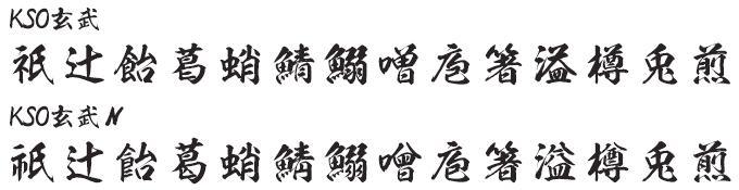 九龍書体セット 昭和書体 玄武書体 JIS90字形とJIS2004字形の比較